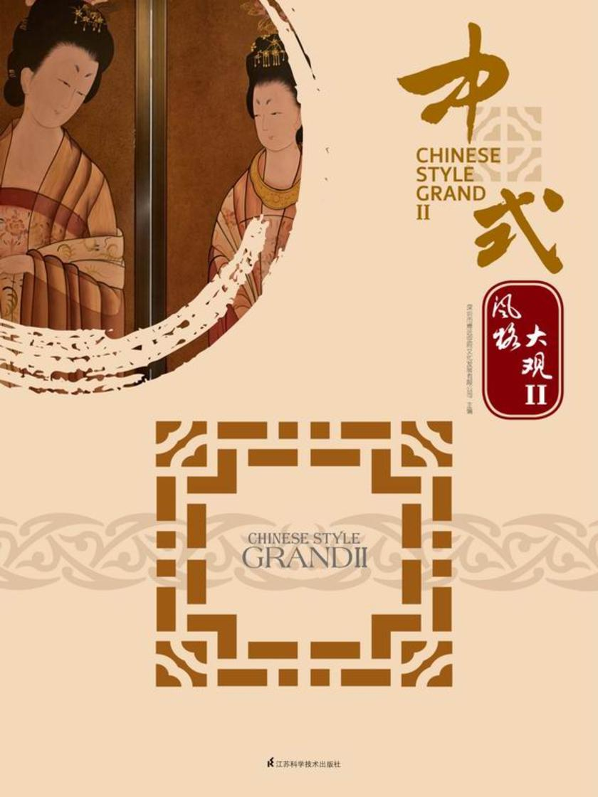 中式风格大观 II