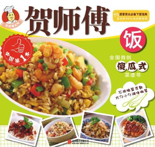 贺师傅系列:饭