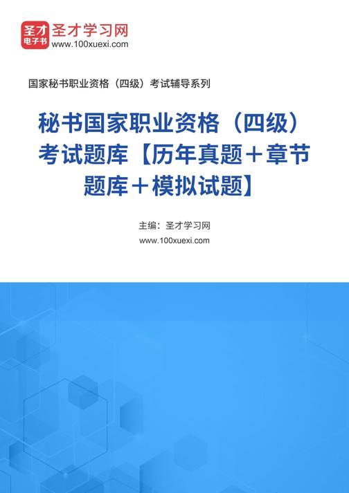 2016年下半年秘书国家职业资格(四级)考试题库【历年真题+章节题库+模拟试题】