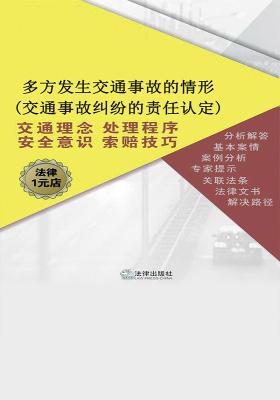 多方发生交通事故的情形(交通事故纠纷的责任认定)