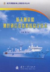 航天测量船测控通信设备船摇稳定技术(试读本)