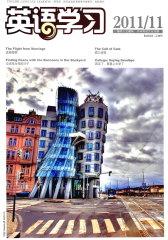 英语学习 月刊 2011年11期(电子杂志)(仅适用PC阅读)
