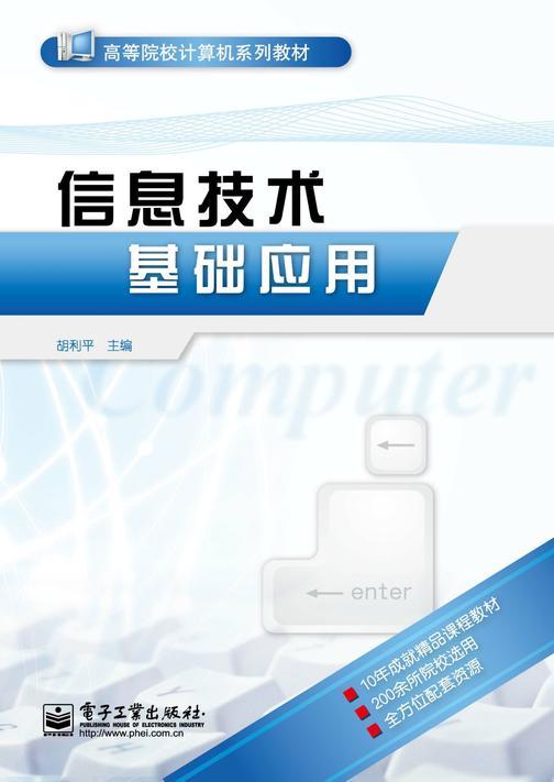 信息技术基础应用