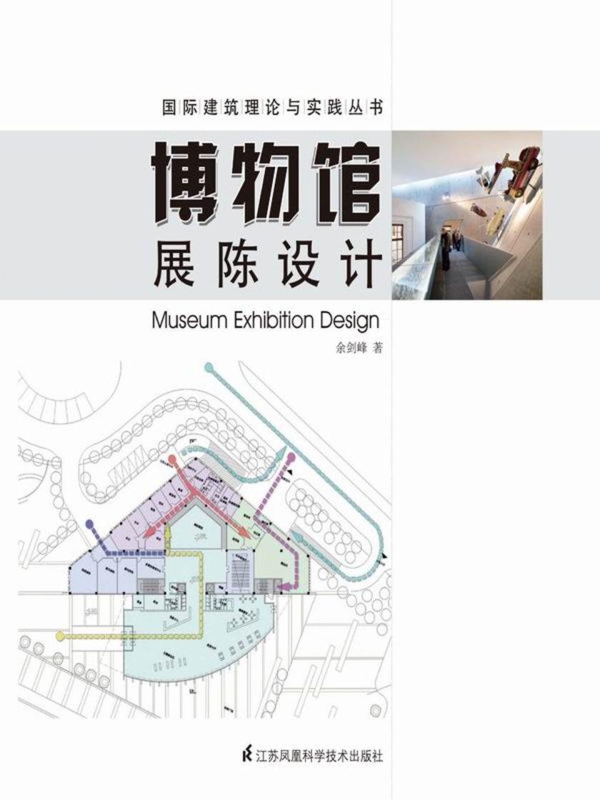 博物馆展陈设计