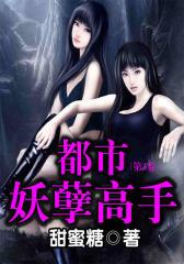 都市妖孽高手(第3卷)