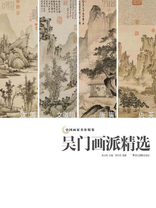 中国画家名作精鉴:吴门画派精选