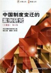 中国制度变迁的案例研究.(第八集):土地卷