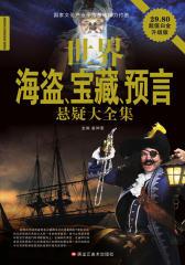 世界海盗宝藏预言悬疑大全集