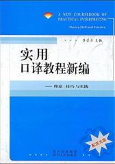 实用口译教程新编(仅适用PC阅读)