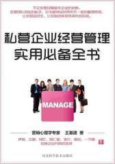 私营企业经营管理实用必备全书(试读本)