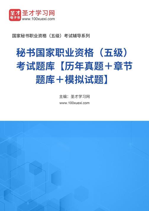 2016年下半年秘书国家职业资格(五级)考试题库【历年真题+章节题库+模拟试题】