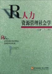 人力资源管理社会学(仅适用PC阅读)