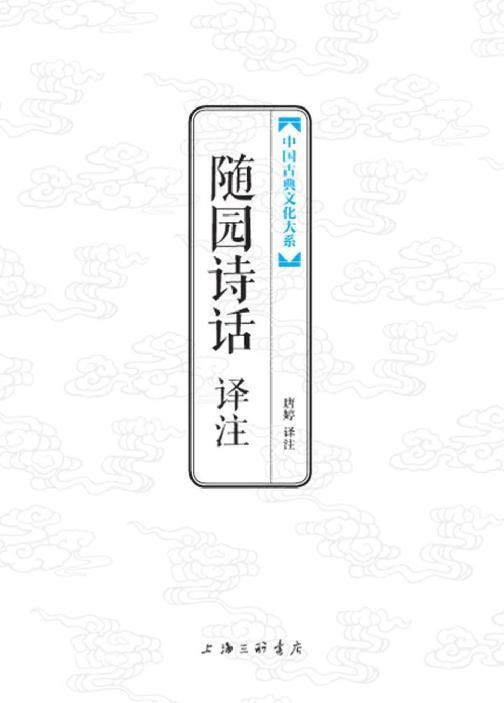 中国古典文化大系:随园诗话译注