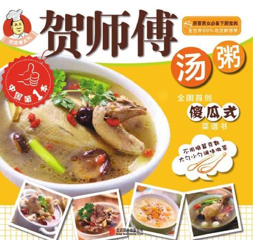 贺师傅系列:汤粥