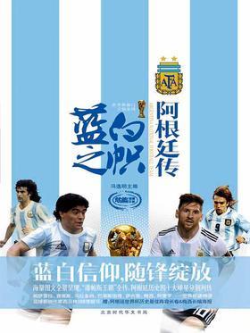 蓝白之帜:阿根廷传(致敬传奇豪门扛鼎之作,四年一见的足球盛宴,前所未见的厚重全景式图传。)