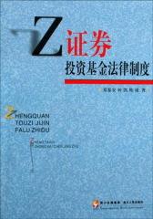 证券投资基金法律制度(仅适用PC阅读)