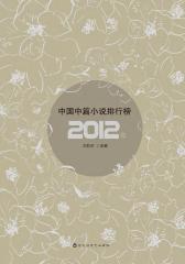 2012年中国中篇小说排行榜