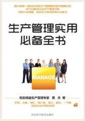 生产管理实用必备全书(试读本)