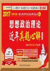 金榜图书·(2017)徐之明考研政治金牌书系之4:思想政治理论近年真题心解(试卷版)