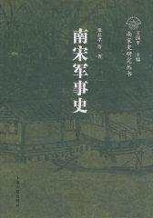 南宋军事史(南宋史研究丛书)(试读本)