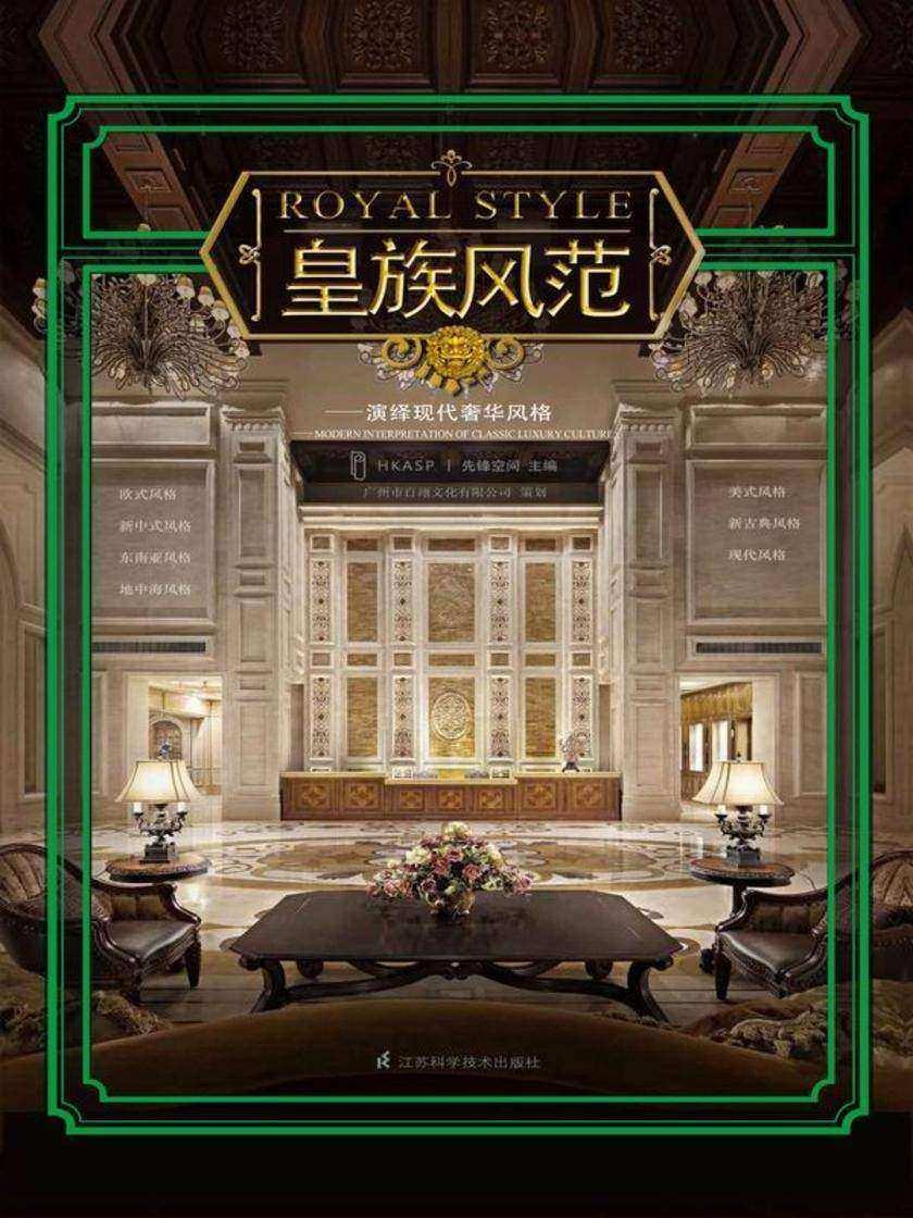 皇族风范(仅适用PC阅读)
