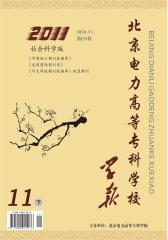 北京电力高等专科学校学报 半月刊 2011年22期(电子杂志)(仅适用PC阅读)