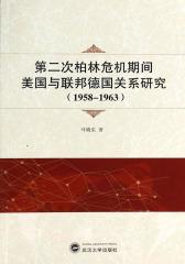 第二次柏林危机期间美国与联邦德国关系研究(1958-1963)