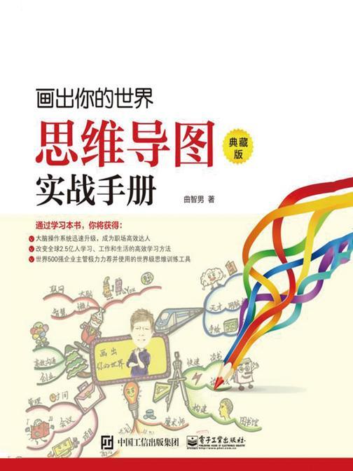 画出你的世界:思维导图实战手册(典藏版)