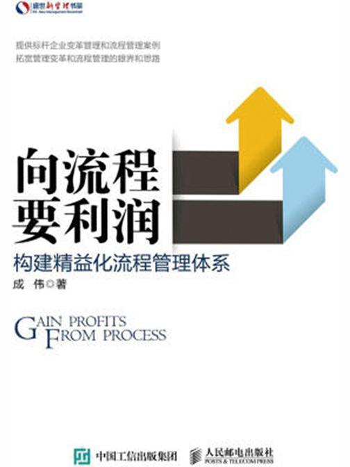 向流程要利润:构建精益化流程管理体系