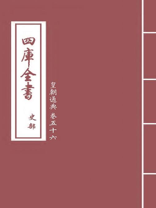 皇朝通典卷五十六