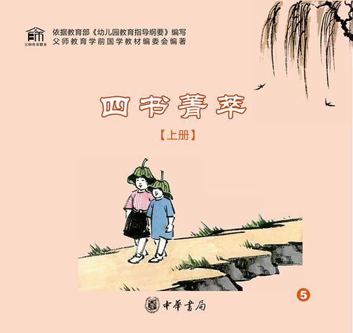 四书菁萃(上册)