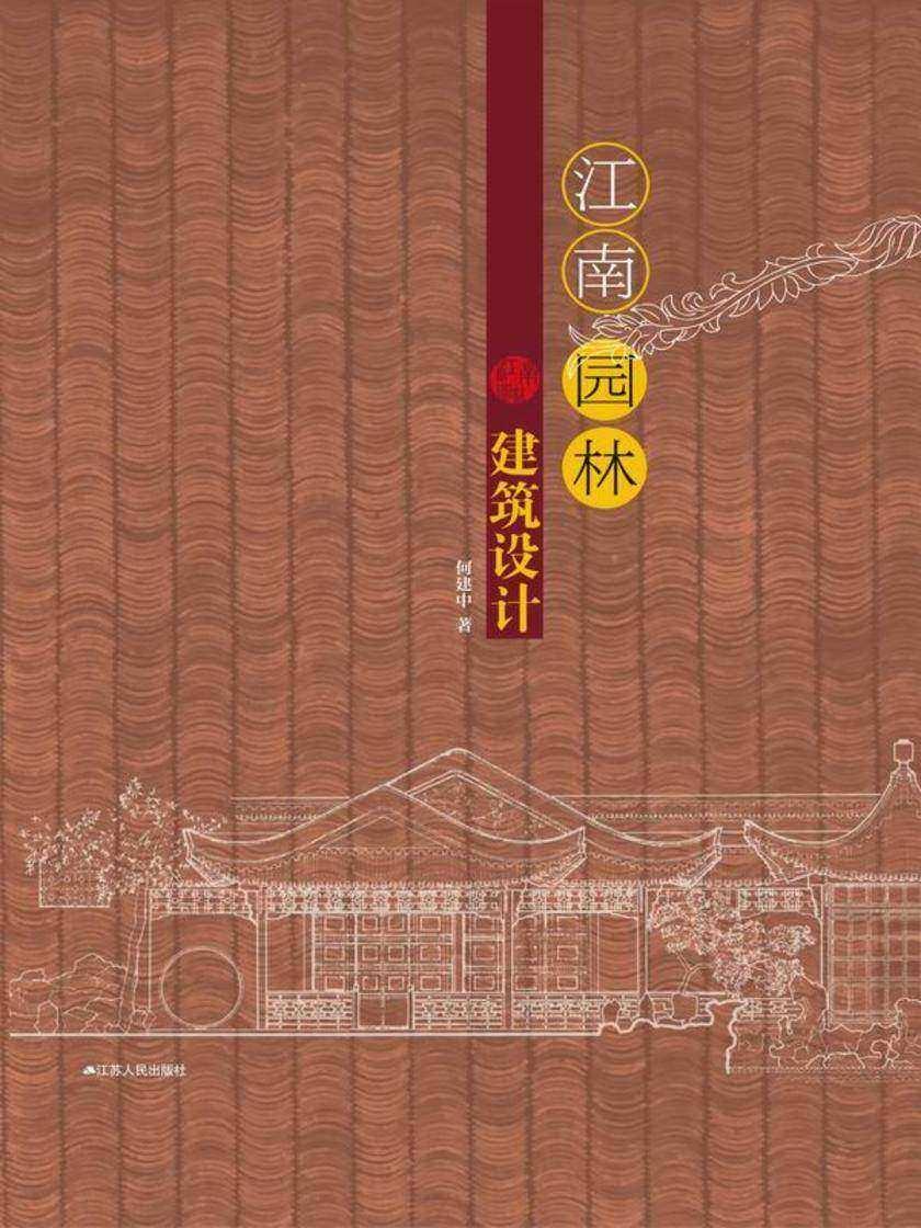 江南园林建筑设计(仅适用PC阅读)