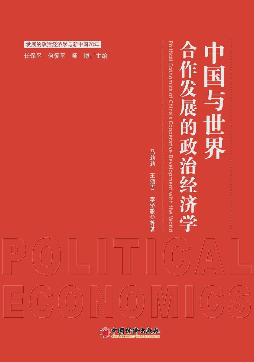 中国与世界合作发展的政治经济学