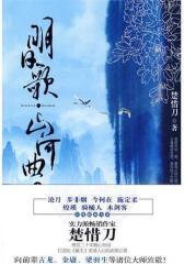 《明日歌·山河曲》1(试读本)