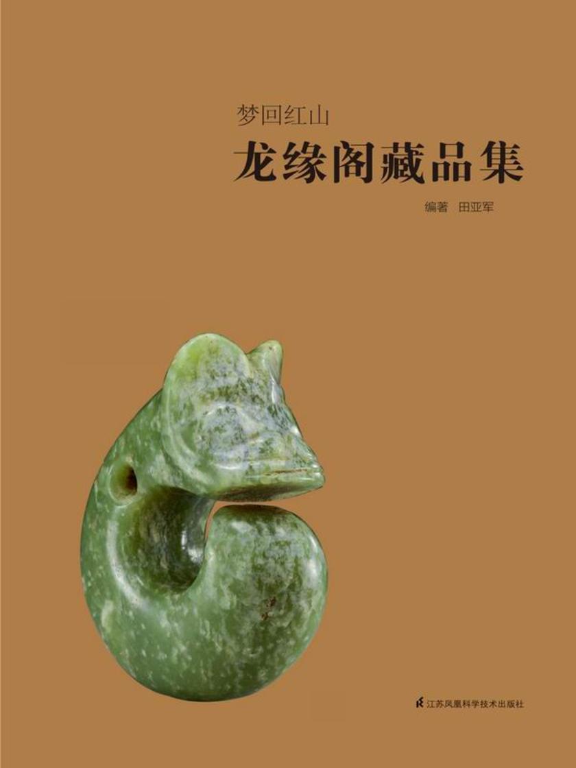 龙缘阁藏品集(仅适用PC阅读)