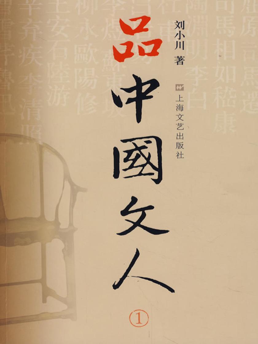 品中国文人.1