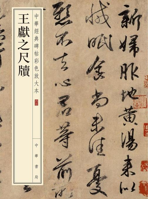 王献之尺牍--中华经典碑帖彩色放大本