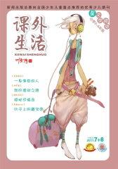 课外生活 半月刊 2011年16期(电子杂志)(仅适用PC阅读)