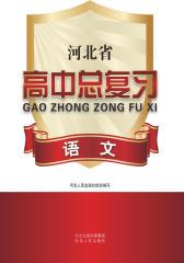2013河北省高考总复习语文(仅适用PC阅读)