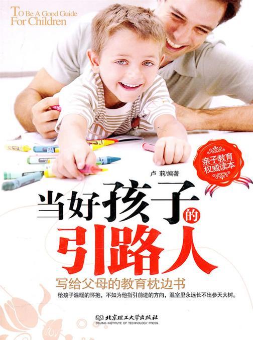 当好孩子的引路人:写给父母的枕边书
