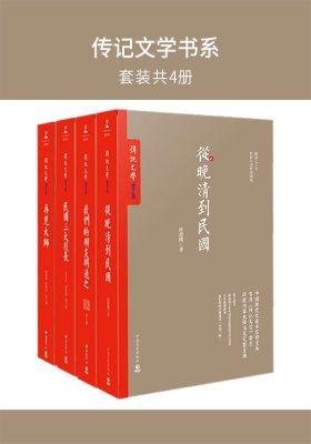 传记文学书系(套装共4册)