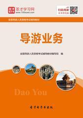 2016年新疆维吾尔自治区导游资格考试《导游业务和旅游政策与法规综合》考点归纳及典型题(含历年真题)详解