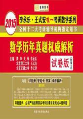 金榜图书:2015李永乐、王式安唯一考研数学系列:数学历年真题权威解析:试卷版(数3)