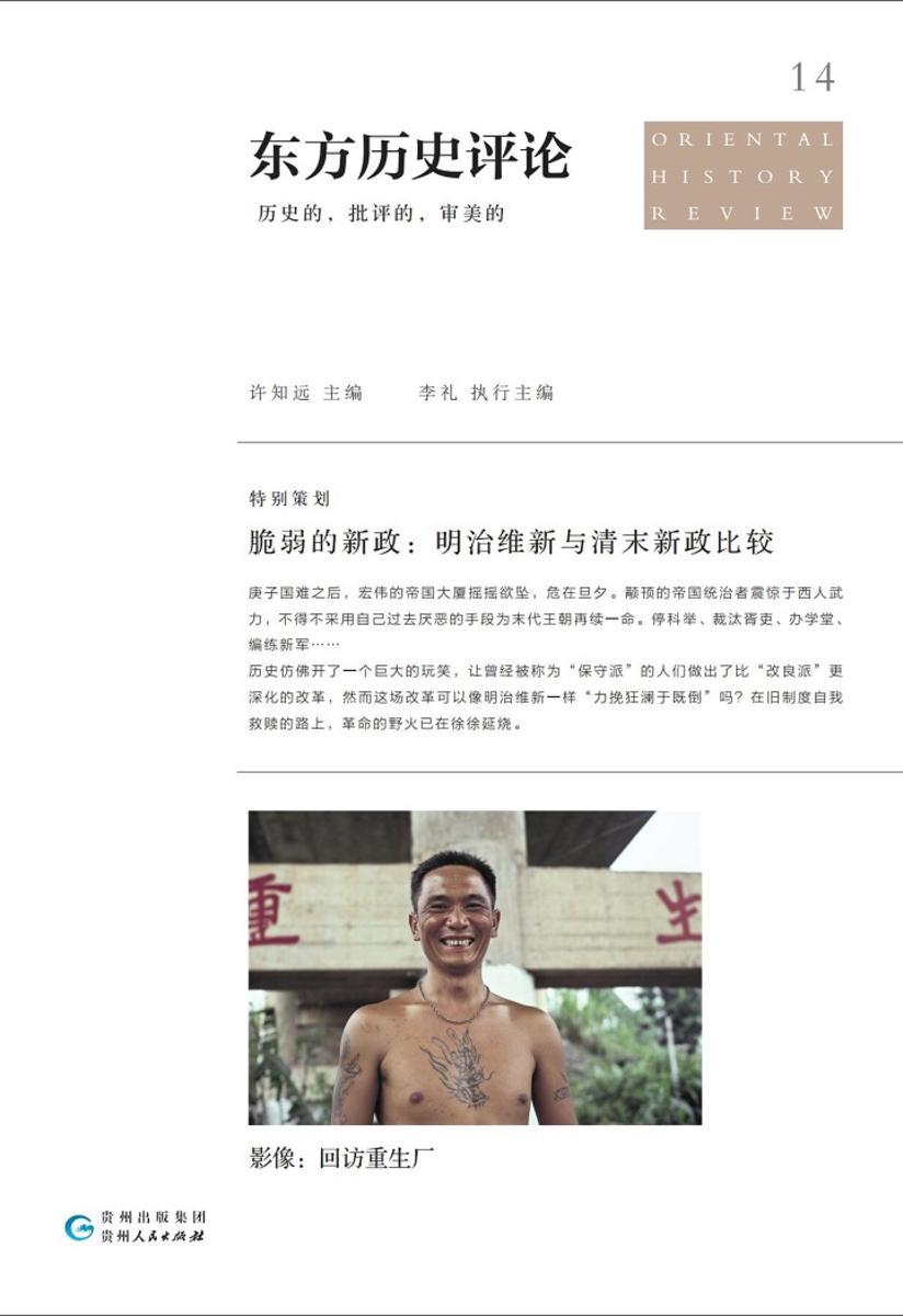 东方历史评论14:脆弱的新政:明治维新与清末新政比较