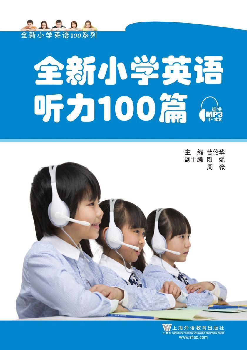全新小学英语听力100篇