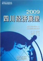 2009四川经济展望(仅适用PC阅读)