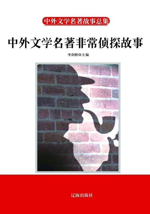 中外文学名著非常侦探故事