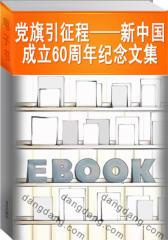 党旗引征程——新中国成立60周年纪念文集(仅适用PC阅读)