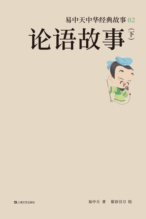 易中天中华经典故事02:论语故事(下)