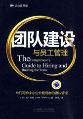 团队建设与员工管理(试读本)